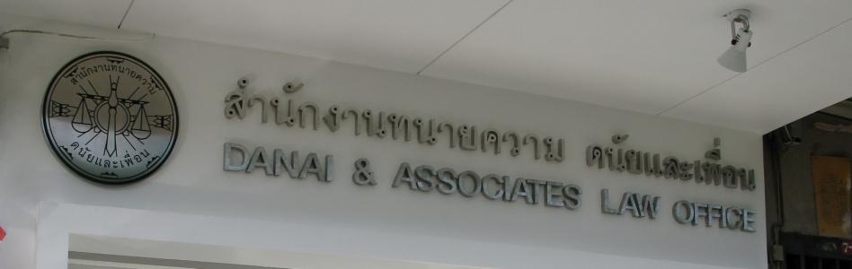 สำนักงานทนายความดนัยและเพื่อน ก่อตั้งในปีพ.ศ. 2508 ให้บริการยาวนานมากว่า 50 ปี